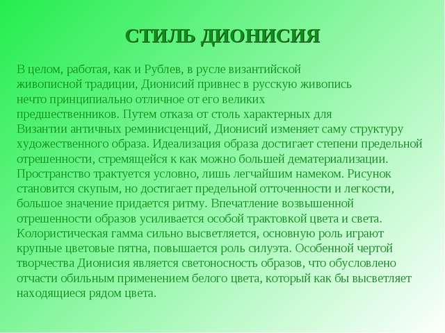 СТИЛЬ ДИОНИСИЯ В целом, работая, как и Рублев, в русле византийской живописно...