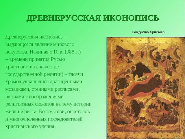 ДРЕВНЕРУССКАЯ ИКОНОПИСЬ Древнерусская иконопись – выдающееся явление мирового...