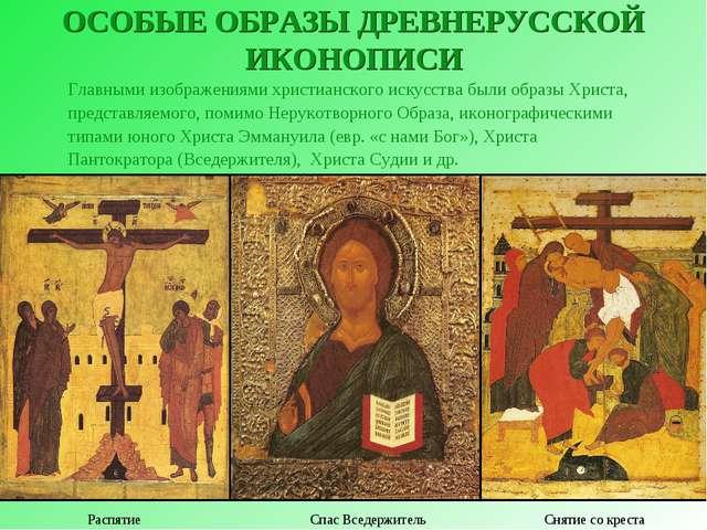 ОСОБЫЕ ОБРАЗЫ ДРЕВНЕРУССКОЙ ИКОНОПИСИ Главными изображениями христианского ис...