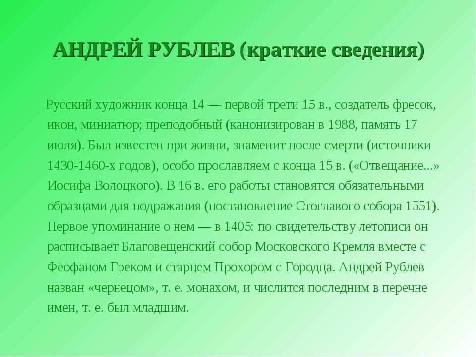 АНДРЕЙ РУБЛЕВ (краткие сведения) Русский художник конца 14 — первой трети 15...