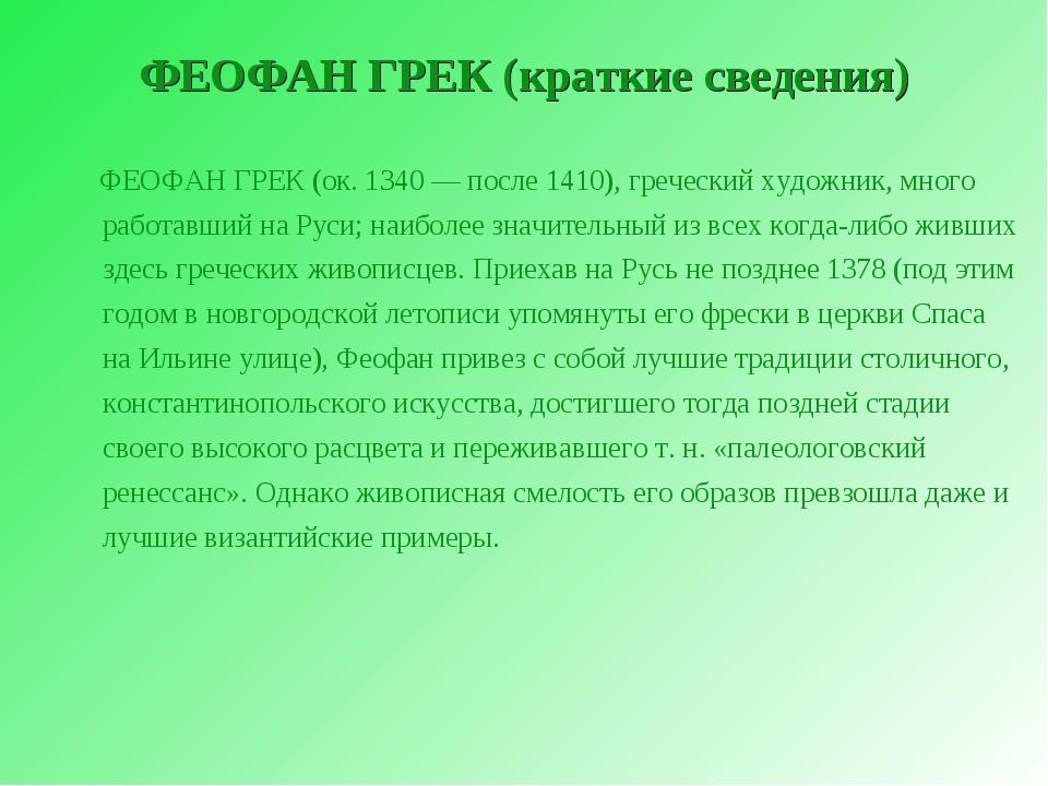 ФЕОФАН ГРЕК (краткие сведения) ФЕОФАН ГРЕК (ок. 1340 — после 1410), греческий...