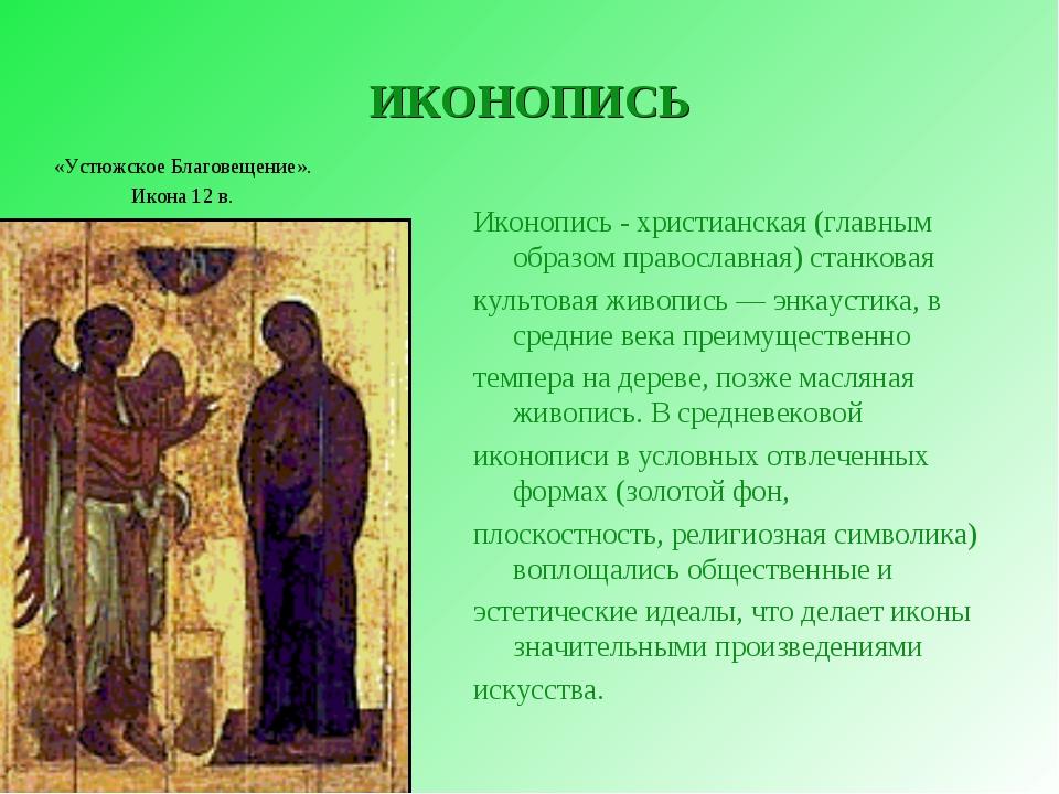 ИКОНОПИСЬ Иконопись - христианская (главным образом православная) станковая к...