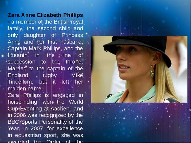 Zara Anne Elizabeth Phillips - a member of the British royal family, the sec...