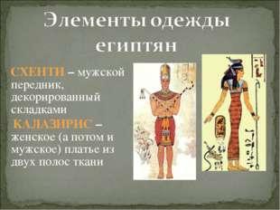 СХЕНТИ – мужской передник, декорированный складками КАЛАЗИРИС – женское (а п