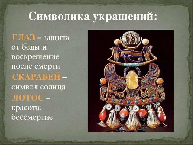 ГЛАЗ – защита от беды и воскрешение после смерти СКАРАБЕЙ – символ солнца ЛО...