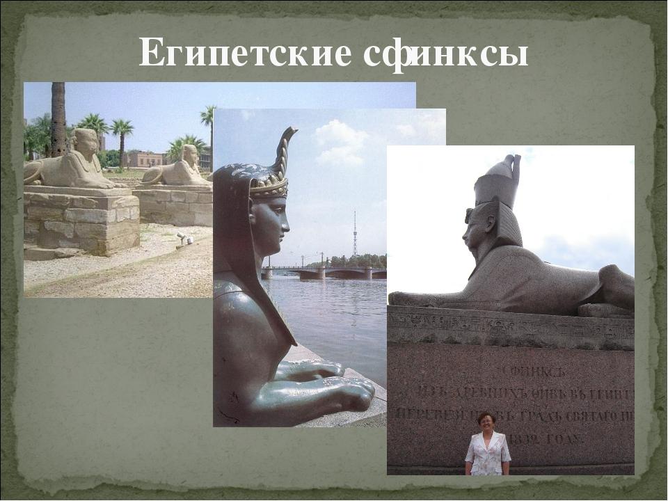 Египетские сфинксы