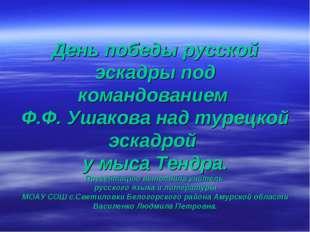 День победы русской эскадры под командованием Ф.Ф. Ушакова над турецкой эскад