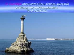 11 сентября отмечается День победы русской эскадры под командованием Ф.Ф. Уша