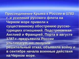 Присоединение Крыма к России в 1783 г. и усиление русского флота на Черном м