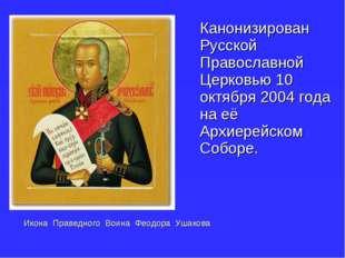 Канонизирован Русской Православной Церковью 10 октября 2004 года на её Архие
