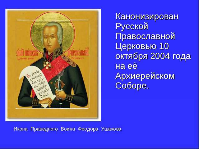 Канонизирован Русской Православной Церковью 10 октября 2004 года на её Архие...