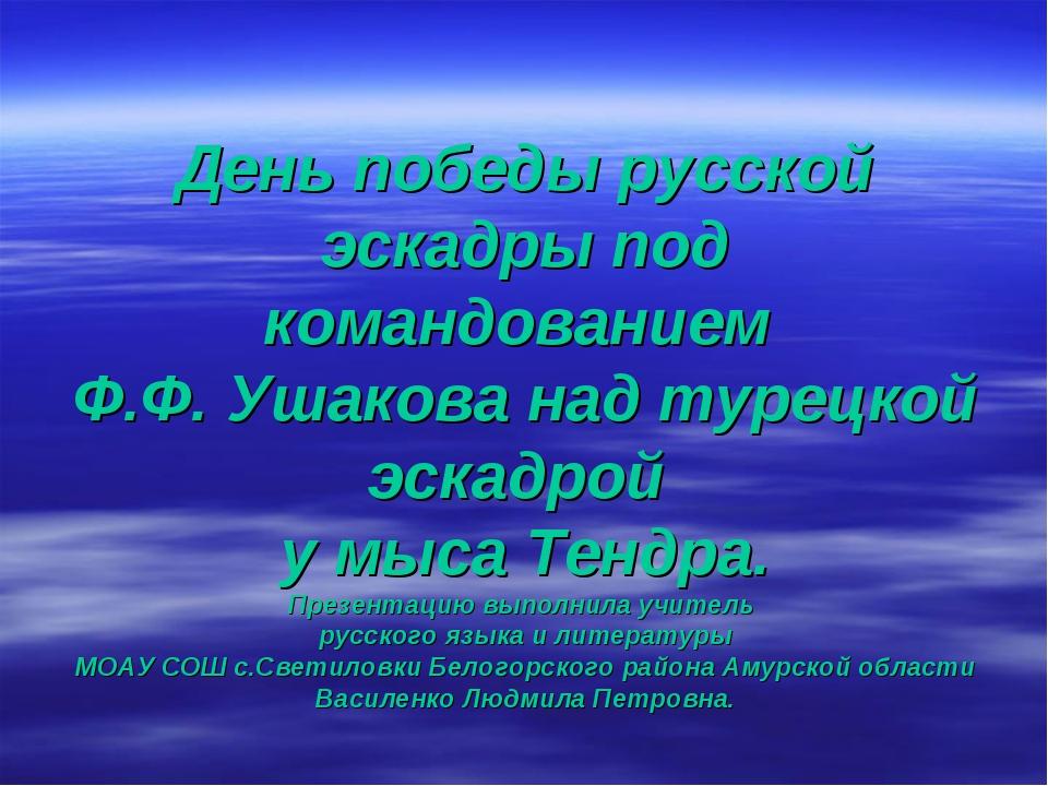 День победы русской эскадры под командованием Ф.Ф. Ушакова над турецкой эскад...