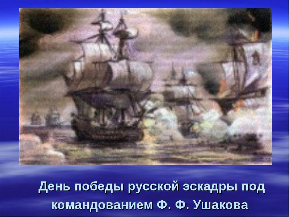 День победы русской эскадры под командованием Ф. Ф. Ушакова