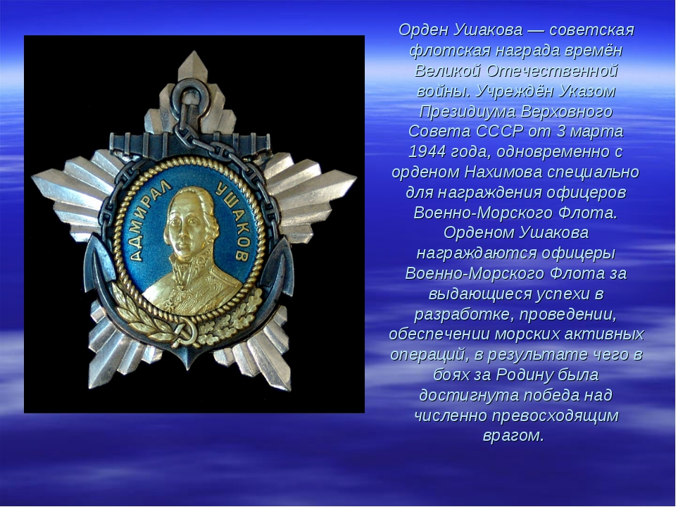 Орден Ушакова — советская флотская награда времён Великой Отечественной войны...