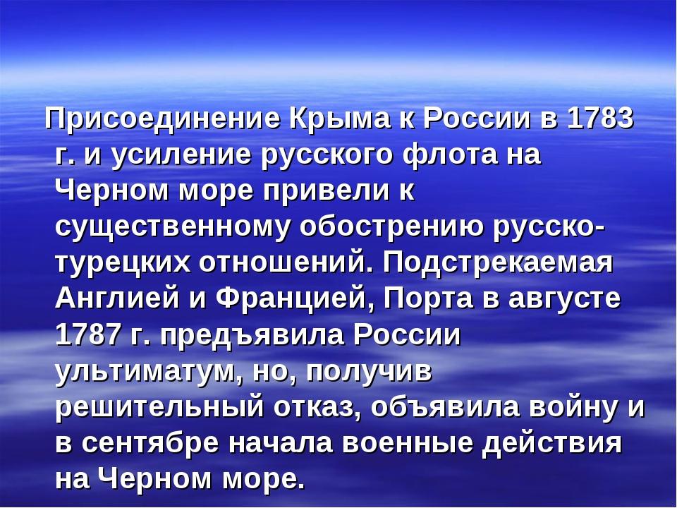 Присоединение Крыма к России в 1783 г. и усиление русского флота на Черном м...