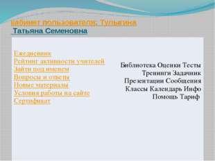 кабинет пользователя: Тулыгина Татьяна Семеновна Ежедневник Рейтинг активнос