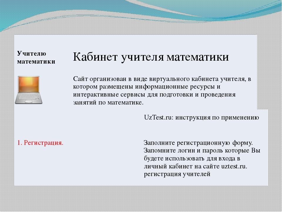 http://uztest.ru/ UzTest.ru:инструкция по применению   1. Регистрация. З...