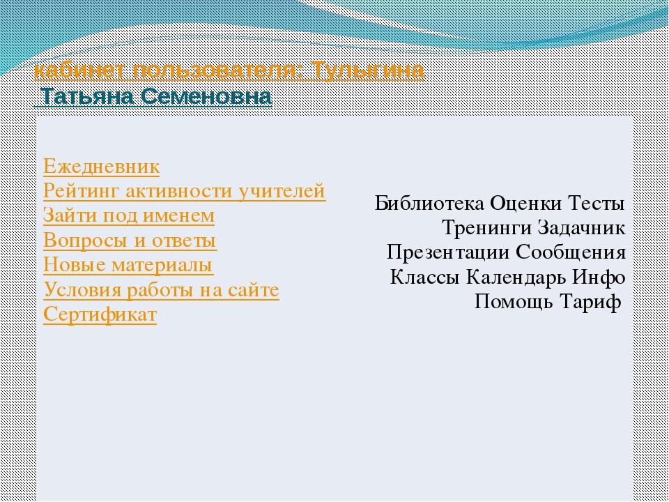 кабинет пользователя: Тулыгина Татьяна Семеновна Ежедневник Рейтинг активнос...