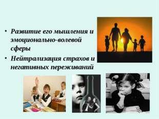 Необходимость укрепления психики ребёнка Развитие его мышления и эмоционально