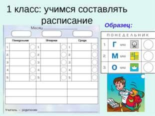 1 класс: учимся составлять расписание Образец: