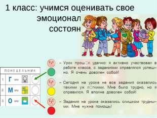 1 класс: учимся оценивать свое эмоциональное состояние