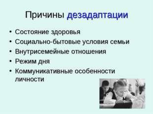 Причины дезадаптации Состояние здоровья Социально-бытовые условия семьи Внутр