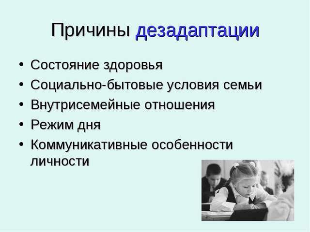 Причины дезадаптации Состояние здоровья Социально-бытовые условия семьи Внутр...