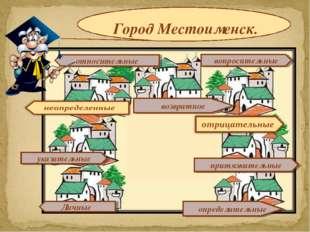 Город Местоименск. относительные притяжательные вопросительные определительны