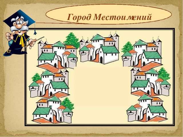 Город Местоимений