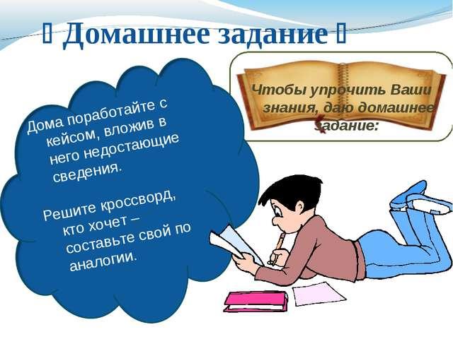  Домашнее задание  Чтобы упрочить Ваши знания, даю домашнее задание: