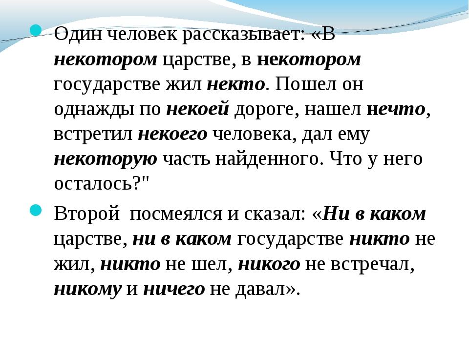 Один человек рассказывает: «В некотором царстве, в некотором государстве жил...