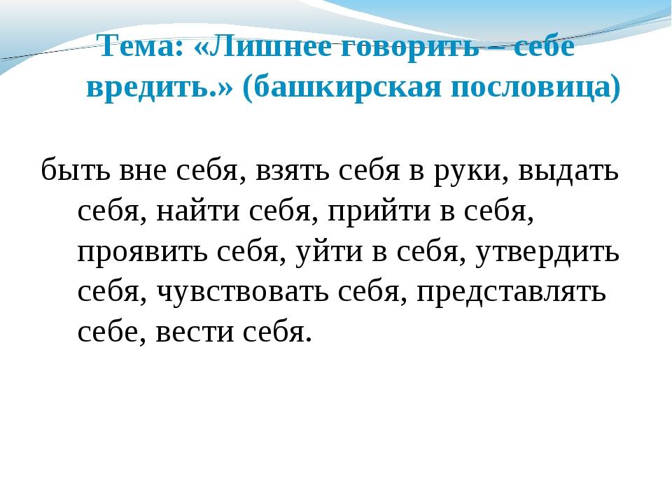 Тема: «Лишнее говорить – себе вредить.» (башкирская пословица) быть вне себя...