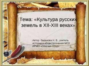 Тема: «Культура русских земель в XII-XIII веках» Автор: Баранова Н. В., учите