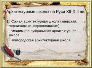 Архитектурные школы на Руси XII-XIII вв. 1. Южная архитектурная школа (киевск
