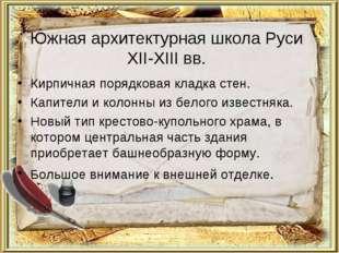 Южная архитектурная школа Руси XII-XIII вв. Кирпичная порядковая кладка стен.