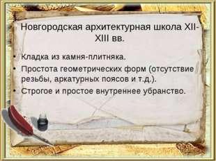 Новгородская архитектурная школа XII-XIII вв. Кладка из камня-плитняка. Прост