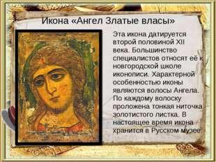 Икона «Ангел Златые власы» Эта икона датируется второй половиной XII века. Бо