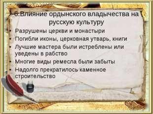 Разрушены церкви и монастыри Погибли иконы, церковная утварь, книги Лучшие ма