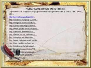 Использованные источники: Сорокина Е.Н. Поурочные разработки по истории Росси
