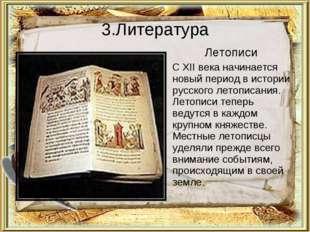 Летописи С XII века начинается новый период в истории русского летописания.