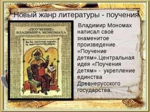 Новый жанр литературы - поучения Владимир Мономах написал своё знаменитое про