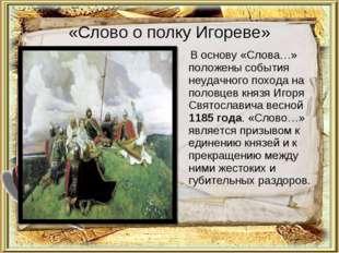 «Слово о полку Игореве» В основу «Слова…» положены события неудачного похода