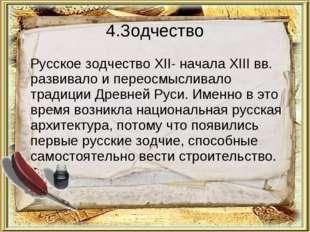 Русское зодчество XII- начала XIII вв. развивало и переосмысливало традиции