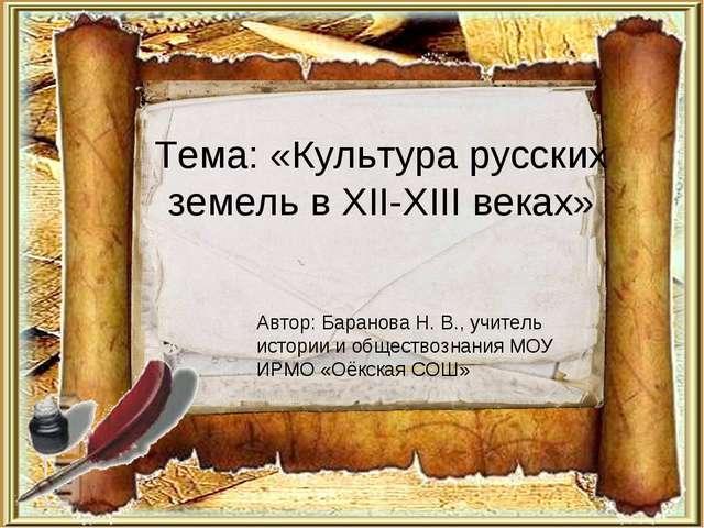 Тема: «Культура русских земель в XII-XIII веках» Автор: Баранова Н. В., учите...
