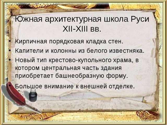 Южная архитектурная школа Руси XII-XIII вв. Кирпичная порядковая кладка стен....