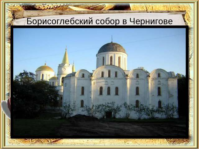 Борисоглебский собор в Чернигове