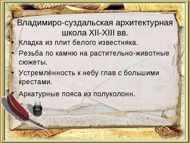 Владимиро-суздальская архитектурная школа XII-XIII вв. Кладка из плит белого...
