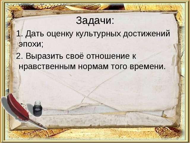 Задачи: 1. Дать оценку культурных достижений эпохи; 2. Выразить своё отношени...