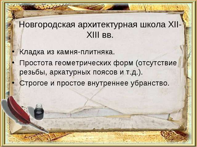 Новгородская архитектурная школа XII-XIII вв. Кладка из камня-плитняка. Прост...