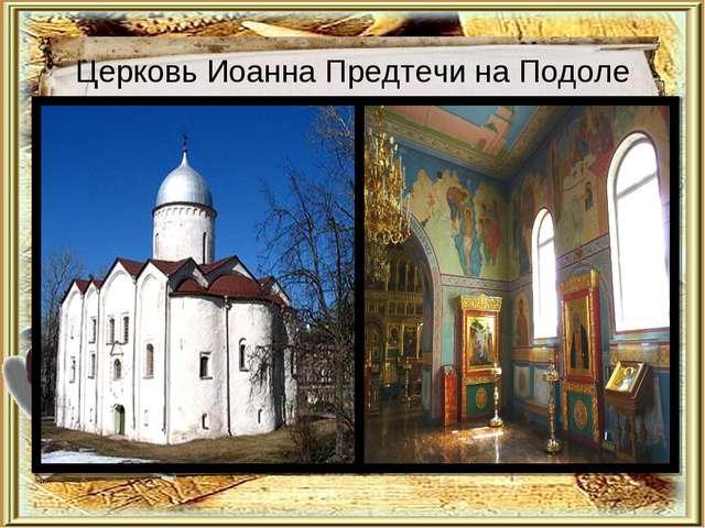 Церковь Иоанна Предтечи на Подоле